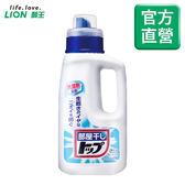日本獅王抗菌plus洗衣精│飲食生活家