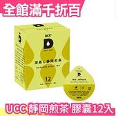日本原裝 UCC DRIP POD 深蒸靜岡煎茶 12杯 咖啡膠囊 日本茶 下午茶【小福部屋】