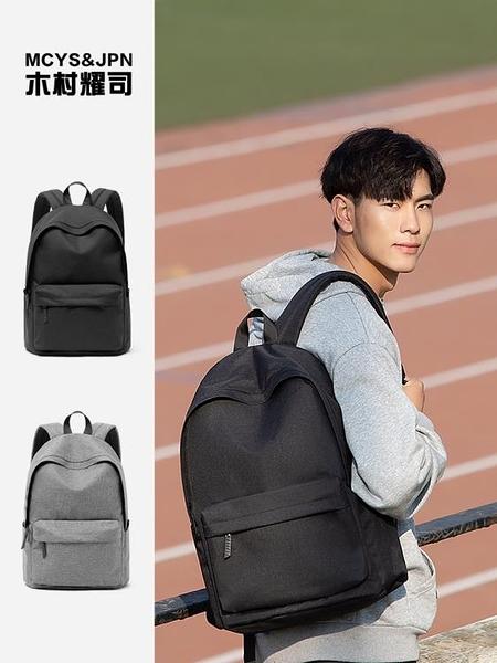 雙肩包男士大容量書包時尚潮流電腦旅行背包男