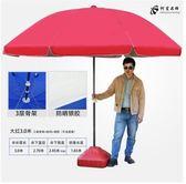 遮陽傘 大型遮陽傘 大號戶外遮陽傘擺攤傘大型雨傘太陽傘地攤沙灘傘3米雙層折疊JD 宜室家居