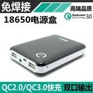 行動電源盒diy可換電池雙USB QC2.0 QC3.0外殼套件快速出貨