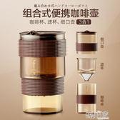 手沖咖啡壺 便攜咖啡壺滴濾式不銹鋼過濾網旅行隨身咖啡杯組合手沖咖啡杯套裝 【全館九折】