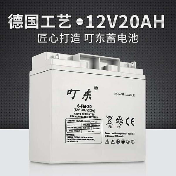 12V20AH鉛酸蓄電池太陽能UPS照明led燈光伏發電系統家用音響電瓶 「雙10特惠」