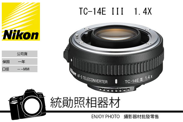 Nikon Teleconverter TC-14E III 1.4x 加倍鏡 增距鏡‧國祥公司貨