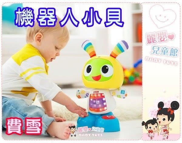 麗嬰兒童玩具館~費雪專櫃.昆凌代言-唱歌跳舞學習機-機器人小貝-多功能音樂盒