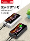羽博充電寶大容量30000毫安快充閃充PD雙向華為蘋果oppo三萬vivo小米手機便攜聚合物移動電源