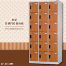 【嚴選木紋】大富 DF-E3518FF 新型塑鋼門片置物櫃 置物櫃(木紋) 收納櫃 鑰匙櫃 學校宿舍 台灣製造