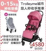 chicco-Trolleyme城市旅人秒收手推車-泡泡糖紫