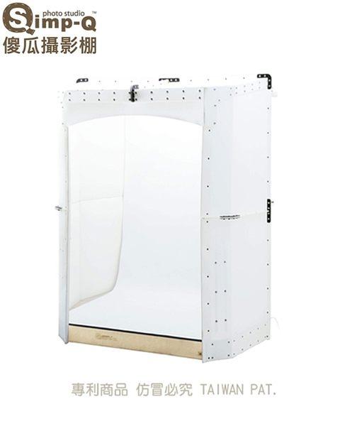 又敗家@台灣Simp-Q傻瓜攝影棚XL適88x70x125cm模特身半身公司貨商業攝影棚照相棚照像棚商品攝影棚