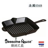 法國 STAUB 26 x 26 方形 單柄 鑄鐵 牛排鍋 烤盤 (黑色) 鑄鐵
