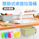 廚房垃圾儲物盒 掛式垃圾筒 門板垃圾袋架 垃圾袋掛架 廚餘架 門板置物架 顏色隨機(V50-1195)
