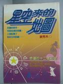 【書寶二手書T6/星相_IMC】星空來的地圖_姜秀禾