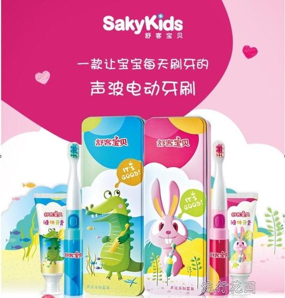 兒童電動牙刷3-6-12歲小孩寶寶非充電全自動聲波軟毛男女YTJ 交換禮物