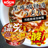 日本 Nissin 日清 兵衛 黑醋酸辣湯碗麵 97g 黑醋烏龍麵 酸辣湯烏龍麵 酸辣麵 泡麵 碗麵 日本泡麵