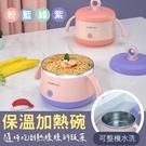 【USB充電/3秒加熱】寶寶保溫碗 餐點加熱碗 嬰兒餐具 嬰兒碗-粉/藍/綠/紫【AAA6608】預購