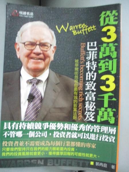 【書寶二手書T5/股票_IKQ】從3萬到3000萬:巴菲特的致富秘笈_郭冉庭