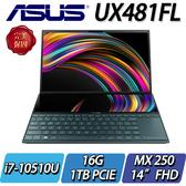 【ASUS華碩】【零利率】Zenbook 14 UX481FL-0041A10510U 蒼宇藍
