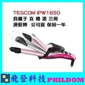 TESCOM IPW1650 IPW1650TW 負離子 直 捲 波 三用 燙髮棒 整髮器 整髮 整髮梳 群光 公司貨 保固一年