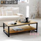 茶幾  實木茶几鐵藝茶桌客廳沙發長方形原木色雙層茶几可定制