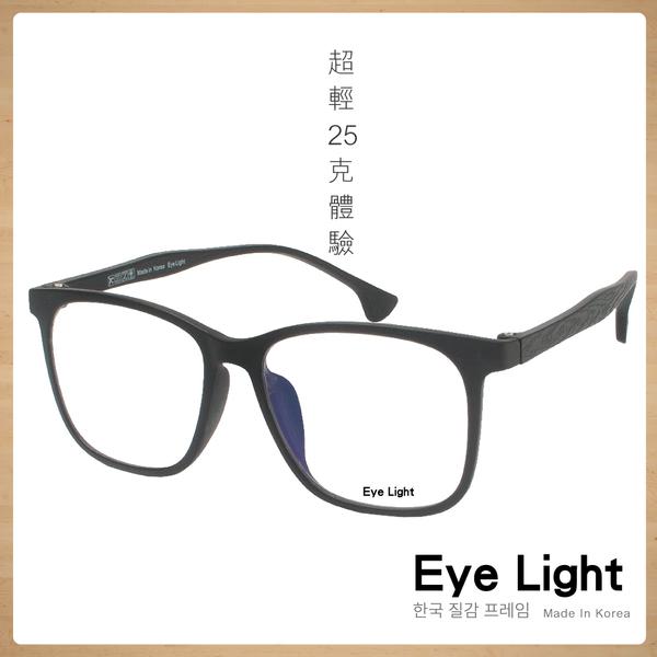 【Eye Light】仿木質感大框光學眼鏡- 霧黑框x黑木紋(B555-C19)