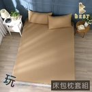 【BEST寢飾】經典素色床包枕套組 香檳金 單人 雙人 加大 特大 均價 日式無印 柔絲棉 台灣製