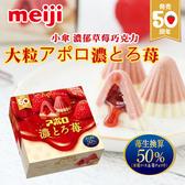 日本 meiji 明治 小傘 濃郁草莓巧克力 44g 草莓巧克力 大粒 阿波羅 草莓夾餡 白巧克力 夾心巧克力