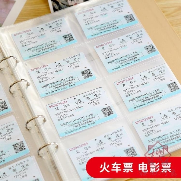 電影票火車票收藏冊票據紀念冊收集演唱會門票相冊本【櫻田川島】