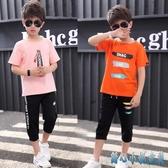 男童兒童套裝新款夏季棉質小男孩中大童帥氣短袖兩件套韓版夏裝潮 DR34749【Pink 中大尺碼】