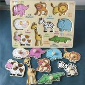 木質幼兒早教益智拼圖形狀配對嵌板認知手抓1-3歲寶寶玩具 【格林世家】