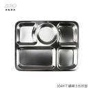 原點居家創意 304不銹鋼5格餐盤 分隔盤 28.6cm