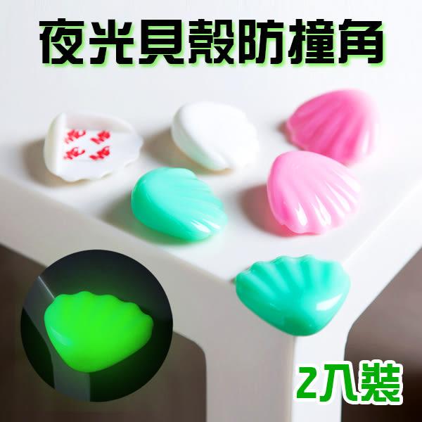 居家 兒童桌角夜光防撞保護套 (2入一組) 貝殼造型 幼兒安全 家具 【PMG237】SORT