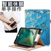 Appe iPad Pro 10.5 防摔保護套 平板電腦皮套 智慧休眠 手托 支撐功能 防摔平板套 蘋果防摔套 平板套