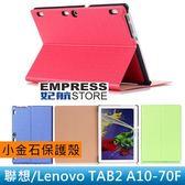 【妃航】簡約 聯想/Lenovo Tab2 A10-70 超薄/小金石 二折/支架/站立 平板 皮套/保護套