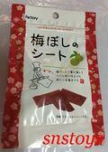 sns 古早味 進口超夯食品 日本梅片 iFactory 梅乾片 梅干片 板梅片 版梅片 14g