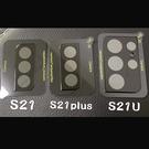 三星S21 Ultra全包鏡頭鋼化膜S21+玻璃鏡頭膜S21Plus相機保護膜