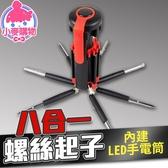✿現貨 快速出貨✿【小麥購物】八合一螺絲起子 LED 手電筒  螺絲起子 螺絲刀 工具【Y141】