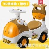 嬰幼兒童扭扭車寶寶滑行車子可坐帶音樂溜溜車玩具男孩女孩1-3歲 NMS漾美眉韓衣