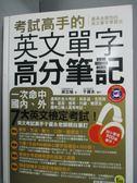 【書寶二手書T1/語言學習_XDC】考試高手的英文單字高分筆記_蔣志榆_附光碟