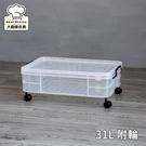 聯府強固型整理箱附輪31L沙發床底收納箱置物箱K035附輪-大廚師百貨