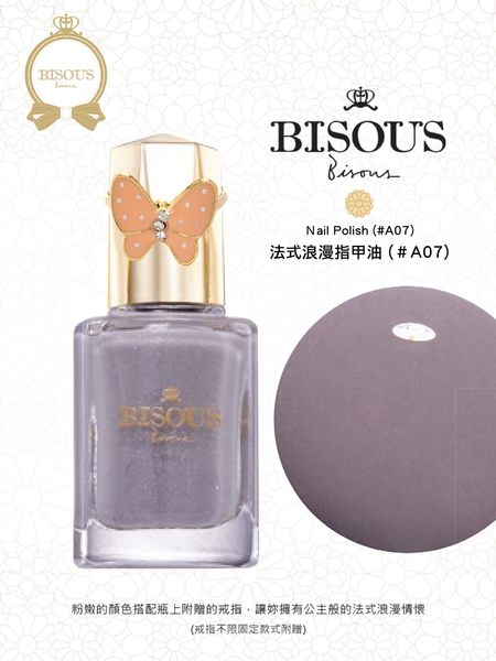 Bisous Bisous 法式浪漫指甲油 (#A07)