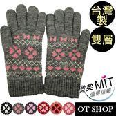 OT SHOP手套‧女用款冬日溫暖蝴蝶結幸運草‧台灣製雙層手套‧現貨六色‧G1474