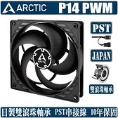 [地瓜球@] ARCTIC P14 PWM PST CO 14公分 風扇 靜音 散熱 溫控 日本製 雙滾珠軸承 4pin