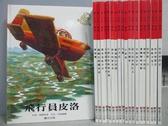 【書寶二手書T2/少年童書_RHX】飛行員皮洛_皮洛尋寶記_彩虹不見了等_共20本合售