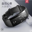 智能手環男測心率血壓多功能手錶式監跳健康量電子-古梵希