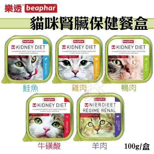 『寵喵樂旗艦店』【16盒】荷蘭樂透beaphar《貓咪腎臟保健餐盒》多種口味可選-100g