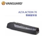 【聖影數位】 VANGUARD 精嘉-ALTA ACTION 70 專業腳架袋【公司貨】