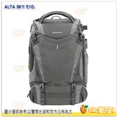 精嘉 VANGUARD ALTA SKY 51D 公司貨 後背包 攝影背包 附雨衣 15吋筆電 空拍機 相機包