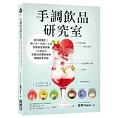 手調飲品研究室(飲料再進化.用水果X果釀X冰磚.自製基底與裝飾.6步驟調出征服I
