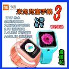 米兔兒童手錶3 米兔手錶 米兔3 高清彩屏 拍照 GPS定位觸控式螢幕 米兔手錶 兒童定位手錶