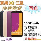 三星 Galaxy J6 手機,送 10000mAh行動電源+空壓殼+玻璃保護貼,分期0利率,samsung  J600
